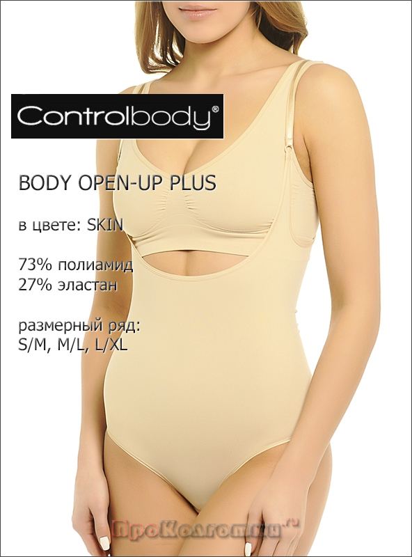 Бельё Женское Control Body Body Open-Up Plus - фото 2