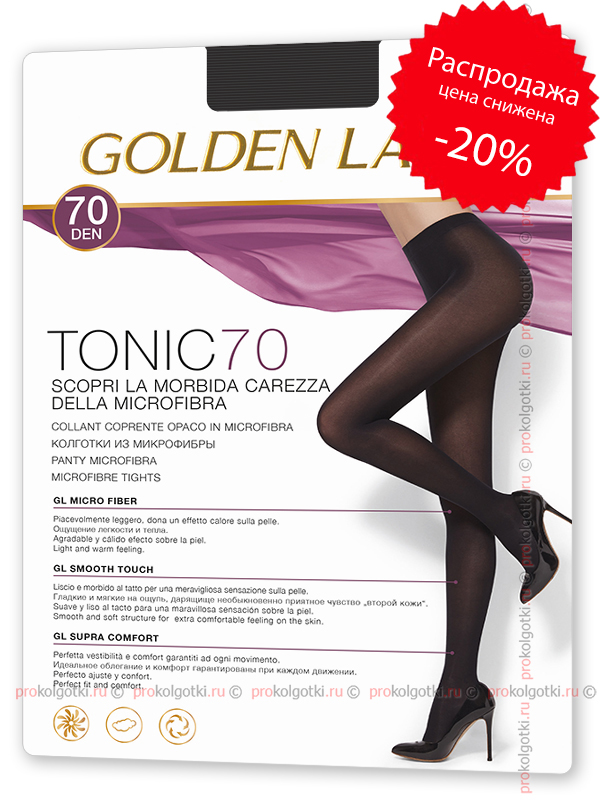 Колготки Golden Lady Tonic 70 - фото 1
