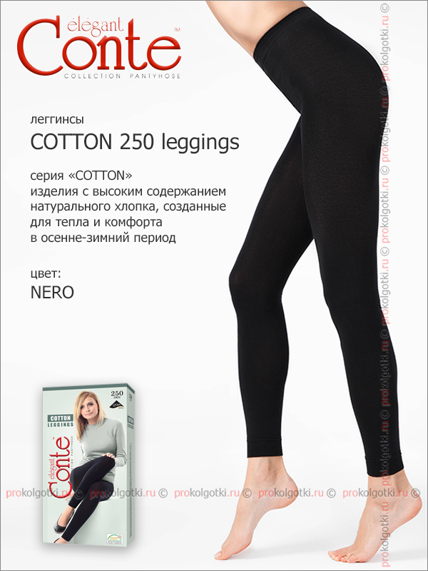 Леггинсы Conte Elegant Cotton 250 Xl Leggings - фото 2