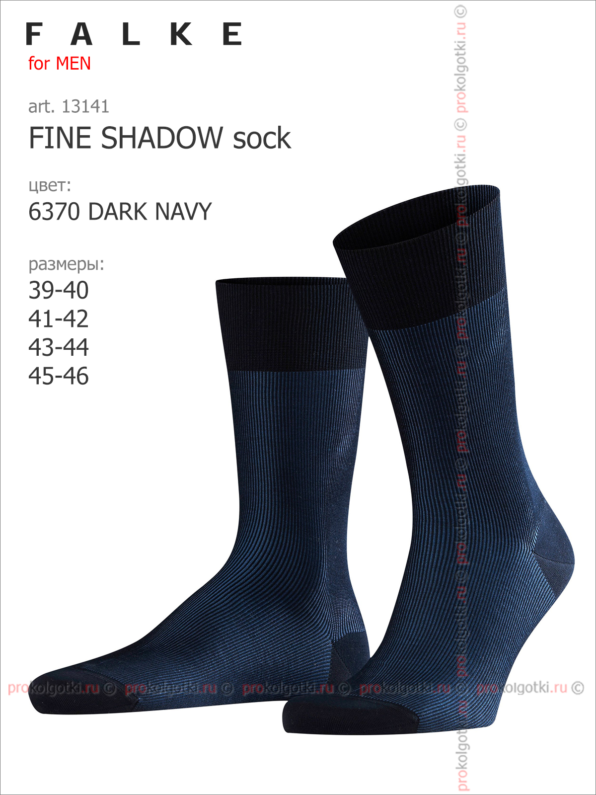 Носки Falke Art. 13141 Fine Shadow Sock - фото 3