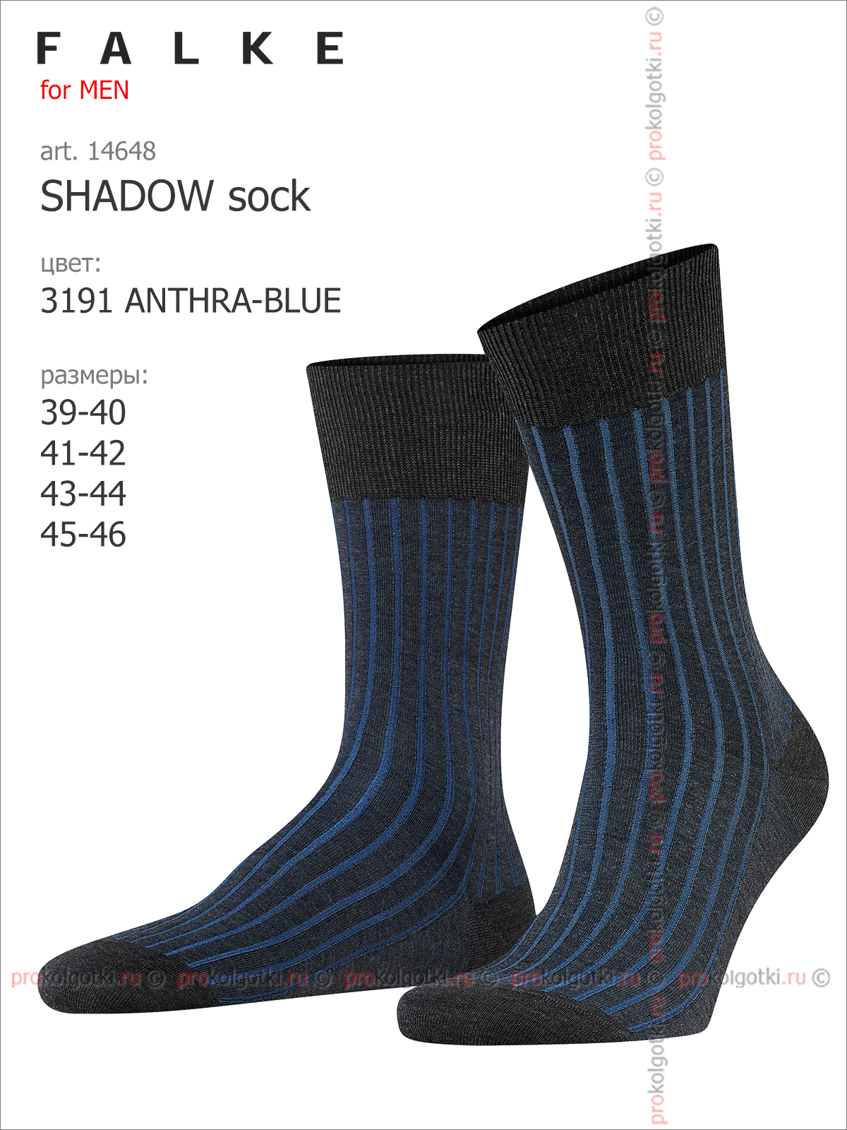 Носки Falke Art. 14648 Shadow Sock - фото 2