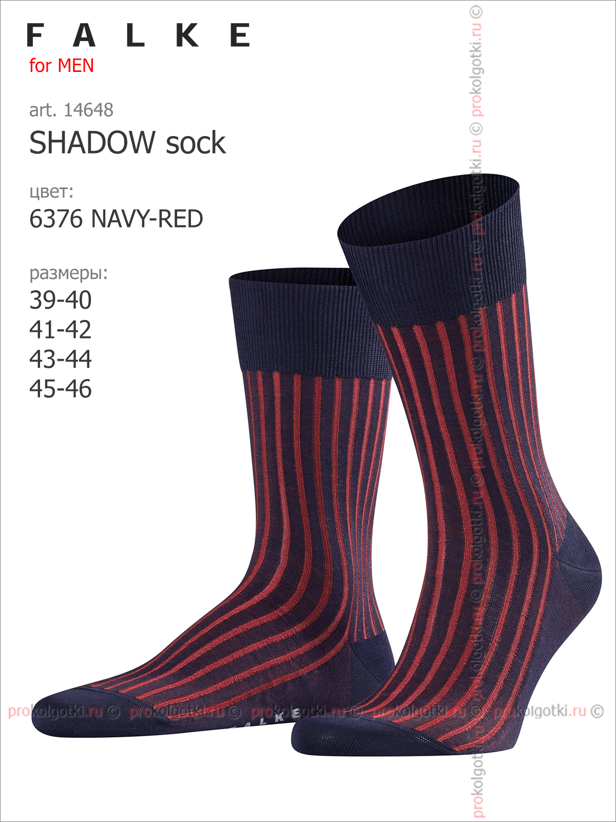 Носки Falke Art. 14648 Shadow Sock - фото 3