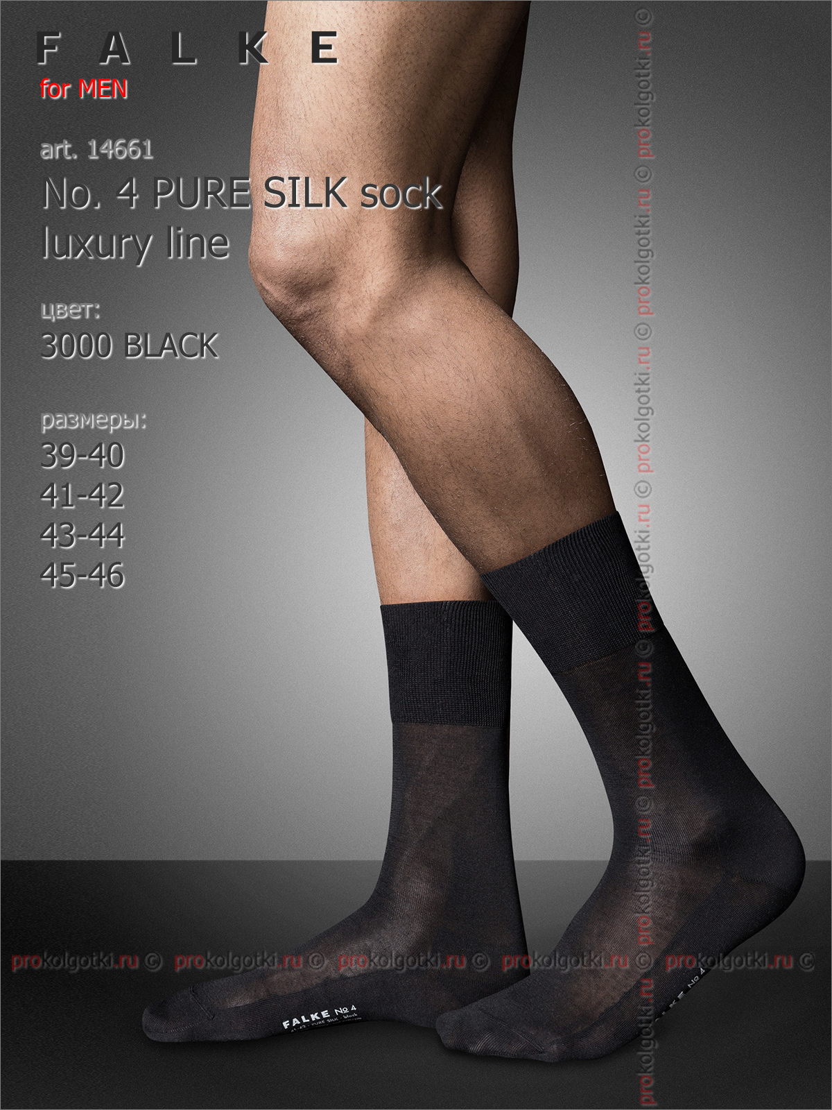 Носки Falke Art. 14661 No. 4 Pure Silk Sock - фото 1