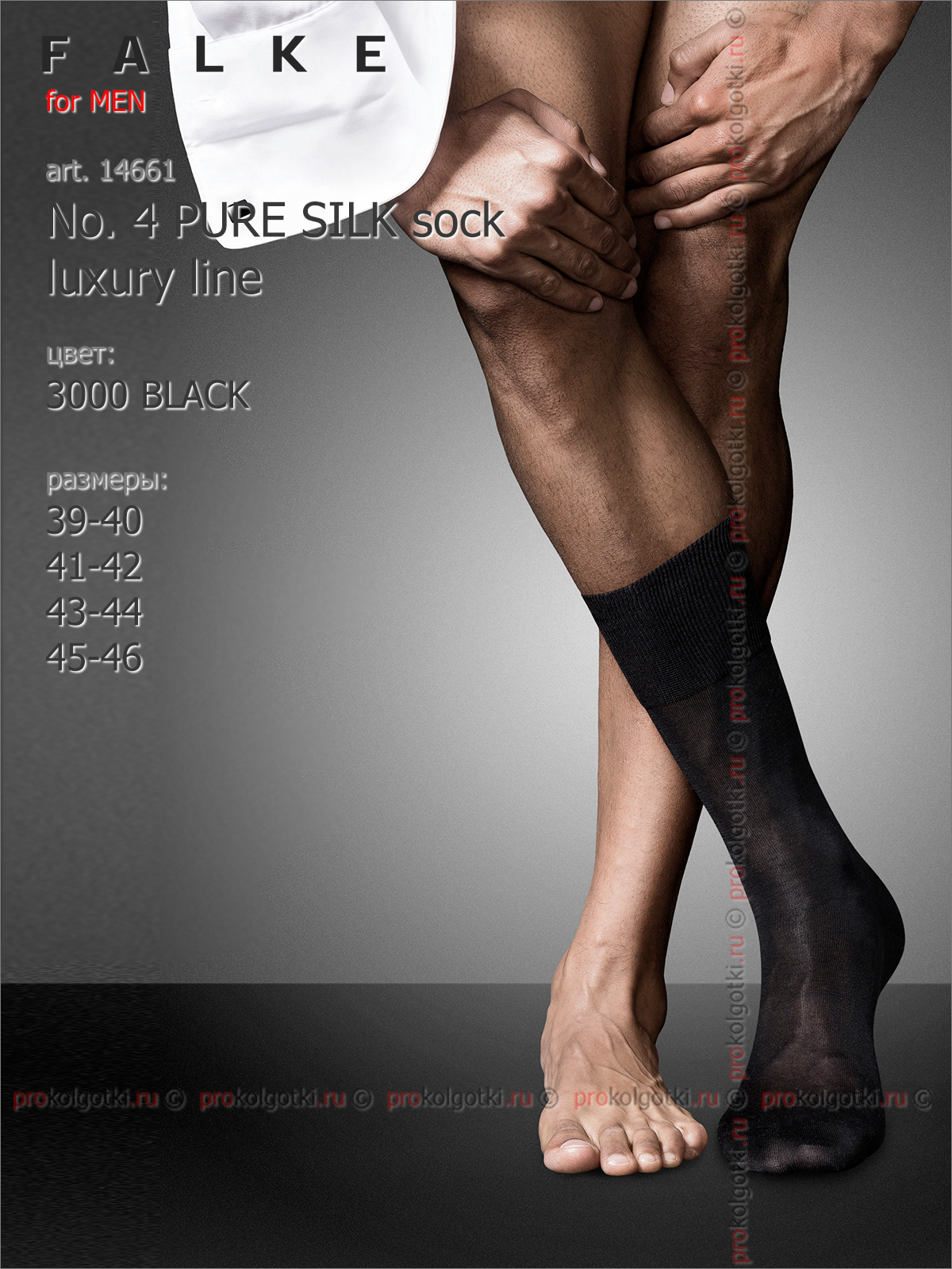 Носки Falke Art. 14661 No. 4 Pure Silk Sock - фото 2