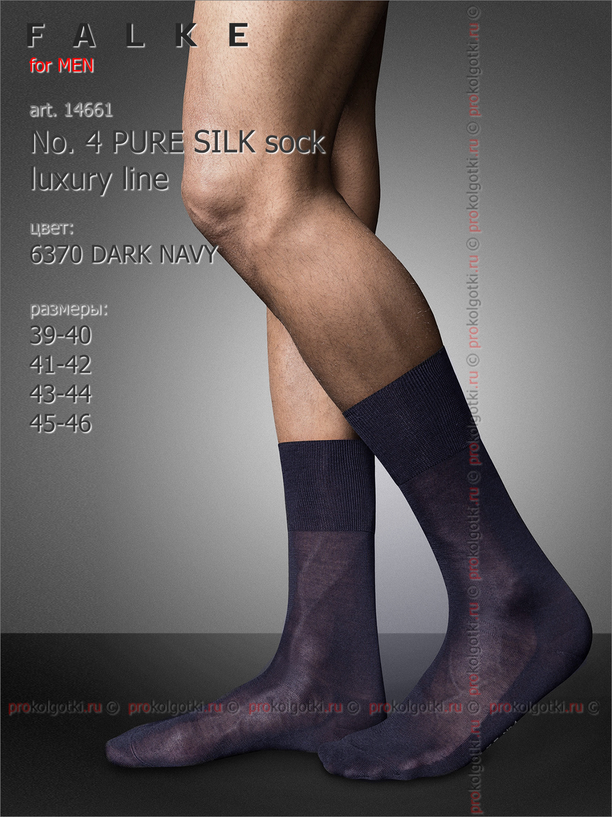 Носки Falke Art. 14661 No. 4 Pure Silk Sock - фото 3