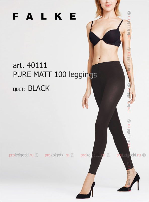 Леггинсы Falke Art. 40111 Pure Matt 100 Leggings - фото 2