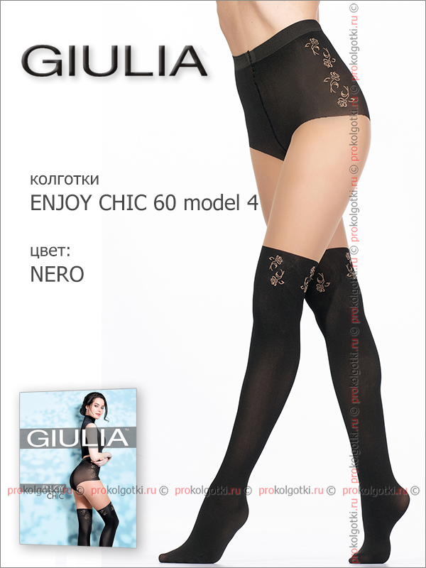 Колготки Giulia Enjoy Chic 60 - фото 2