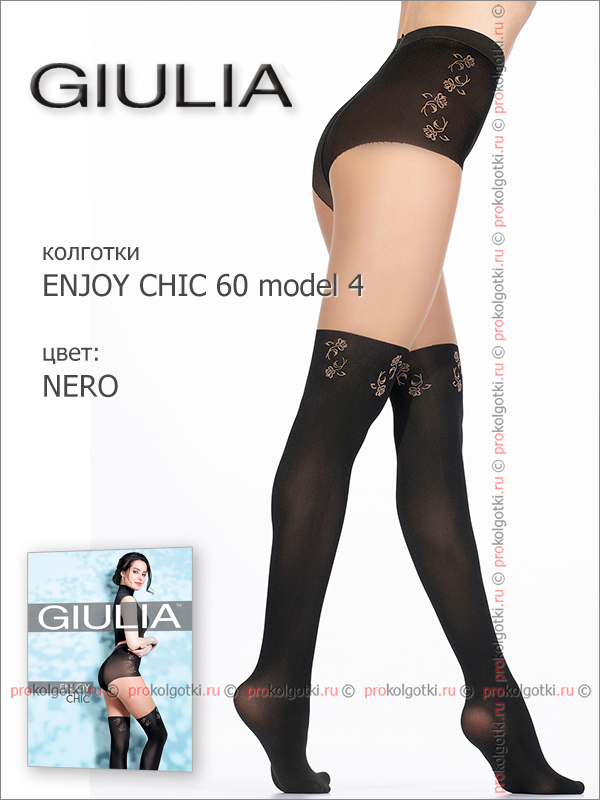 Колготки Giulia Enjoy Chic 60 - фото 3