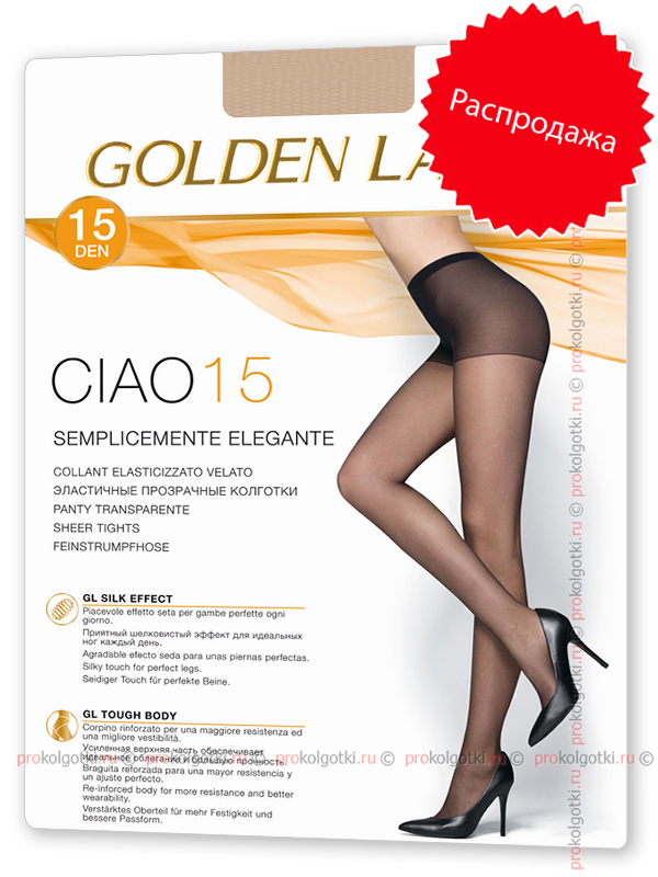 Колготки Golden Lady Ciao 15 - фото 1