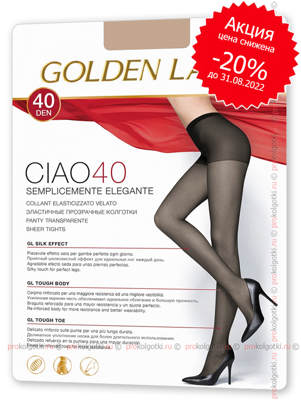 Колготки Golden Lady Ciao 40 - фото 1