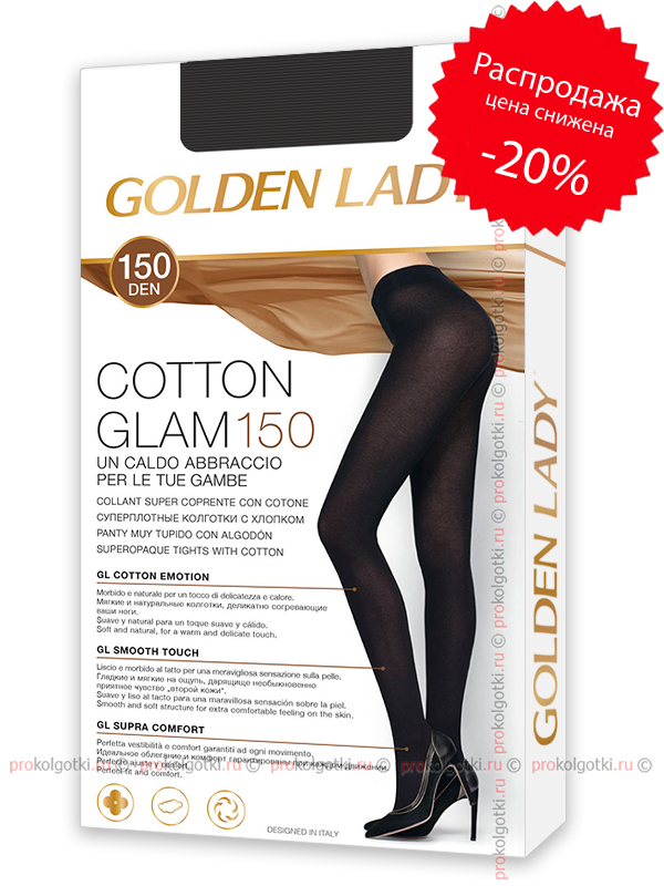 Колготки Golden Lady Cottonglam 150 - фото 1