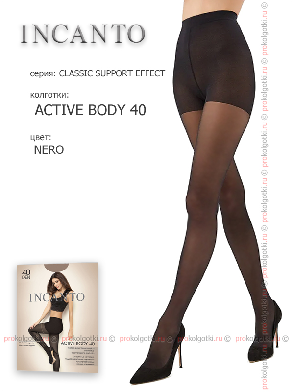 Колготки Incanto Active Body 40 - фото 2