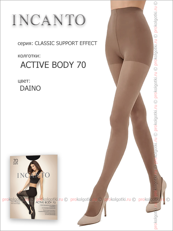 Колготки Incanto Active Body 70 - фото 3