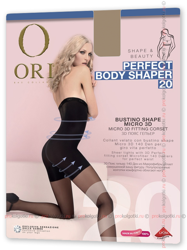 Колготки Ori Perfect Body Shaper 20 - фото 1
