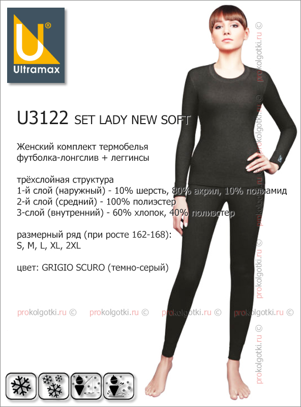 Бельё Женское Ultramax U3122 Set Lady New Soft - фото 1
