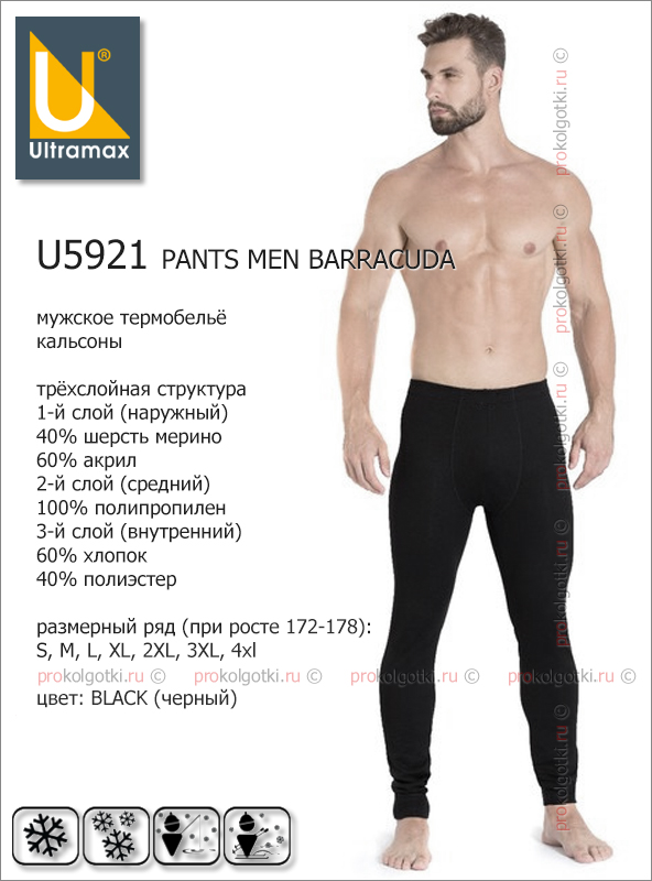Бельё Мужское Ultramax U5921 Pants Men Barracuda - фото 1